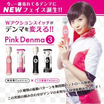 超おすすめの電マ!日本一売れてるピンクデンマの詳細