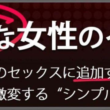 非常識な女性のイカせ方…橘なおの一撃必殺!