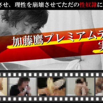 セックス上達!加藤鷹のプレミアムテクニック動画
